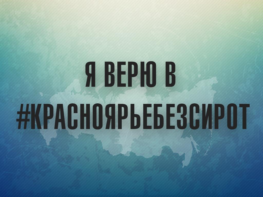 Krasnoyarye_bez_sirot_1024kh768_ipad